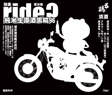 五橋 RIDE BLACK 黒麹 純米生原酒 黒糀96