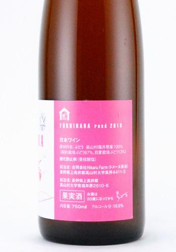ドメーヌ長谷 FUKUIHARA rose 2018