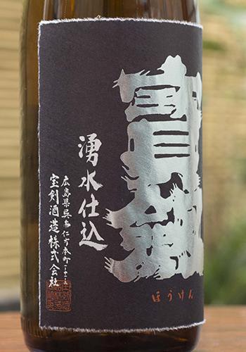 宝剣(ほうけん) 純米吟醸 山田錦 1800ml