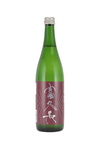 富久長(ふくちょう) 純米吟醸 山田錦 槽しぼり無濾過原酒 720ml