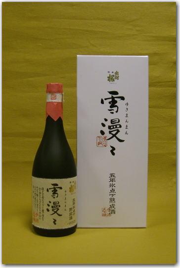 出羽桜(でわさくら) 雪漫々(ゆきまんまん) 大吟醸 氷点下5年貯蔵