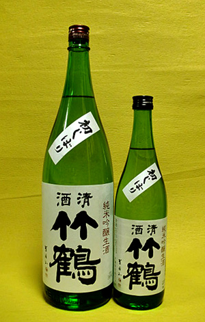 竹鶴(たけつる) 初しぼり 純米吟醸 生