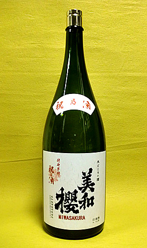 美和桜 升々半升(ますますはんじょう) 本醸造辛口 4.5L