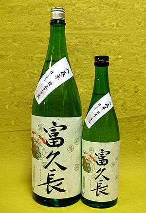 富久長(ふくちょう) 純米 八反草(はったんそう)75 槽搾り 1800ml