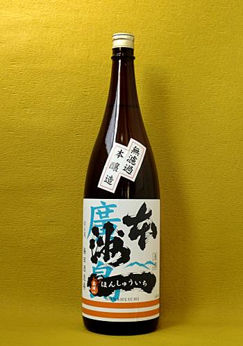 本洲一(ほんしゅういち) 無濾過 純米