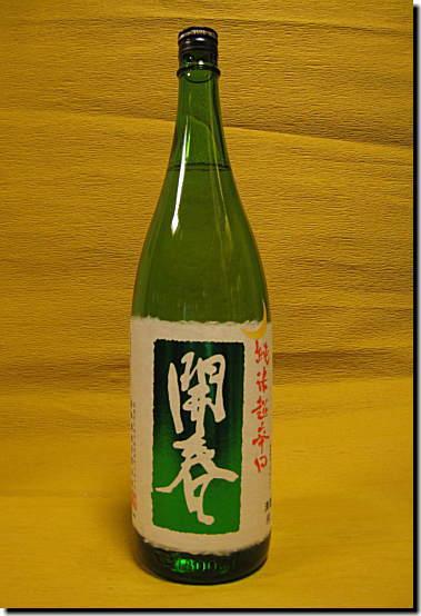 開春(かいしゅん) 純米 超辛口