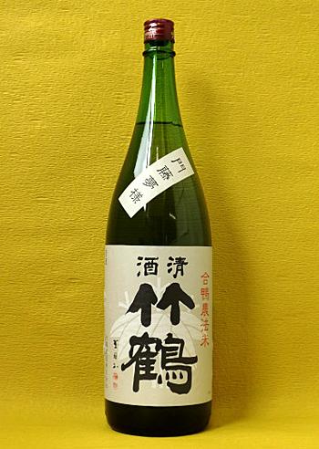 竹鶴(たけつる) 門藤夢様(もんどうむよう) 合鴨農法米 純米