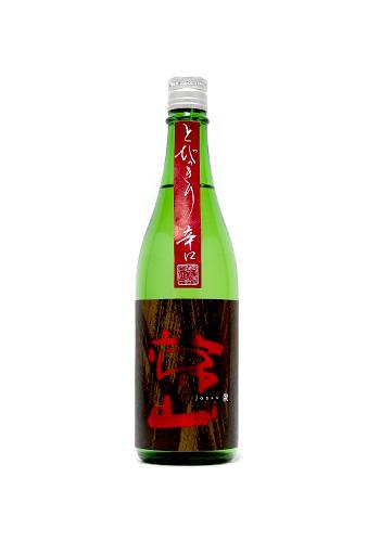 常山(じょうざん) とびっきり辛口 特別純米 720ml