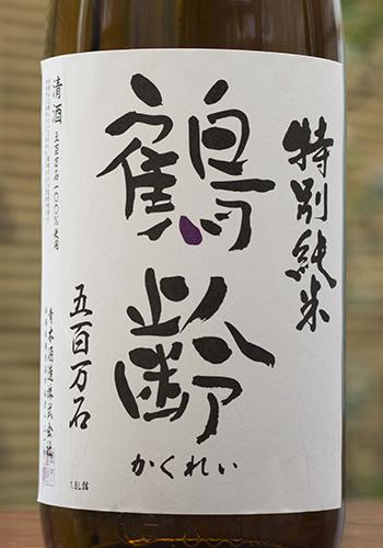 鶴齢(かくれい) 特別純米 五百万石 寒熟