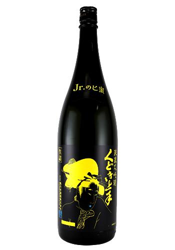 くどき上手 Jr.のヒ蜜(ジュニアのひみつ) Yellow 純米大吟醸 1800ml
