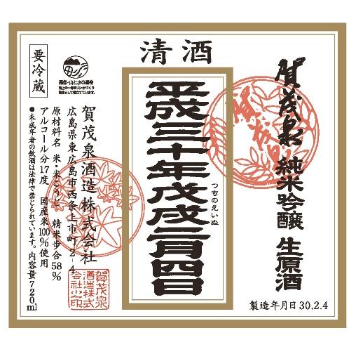 2018 立春朝搾り 賀茂泉