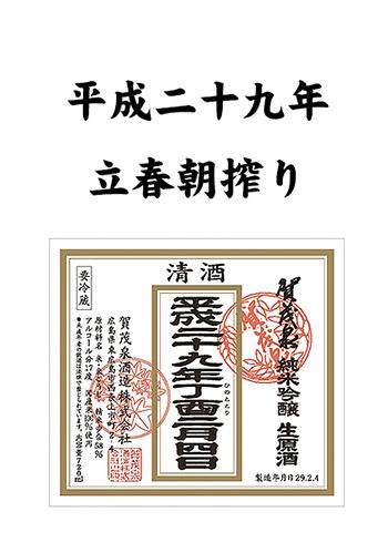 立春朝搾り 賀茂泉H29
