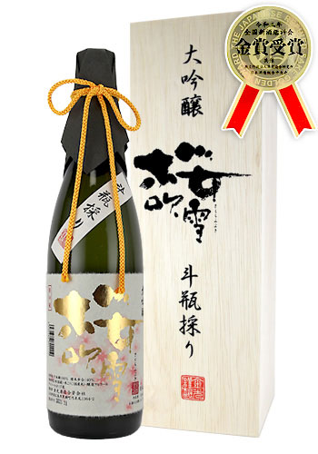 桜吹雪(さくらふぶき) 大吟醸 斗瓶採り 720ml 木箱入り【令和二年 全国新酒鑑評会 金賞受賞酒】