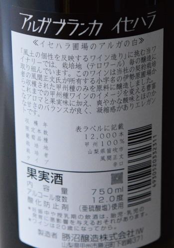 勝沼醸造 イセハラ2015