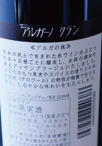 勝沼醸造 クラン