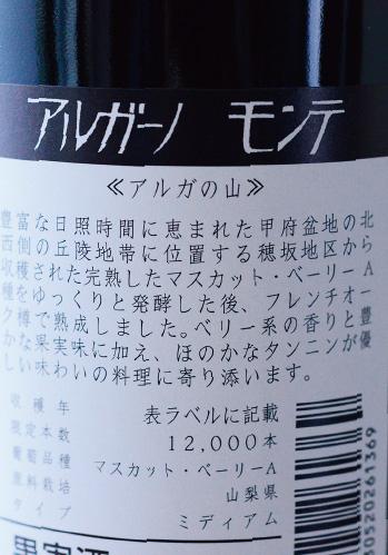 勝沼醸造 モンテ