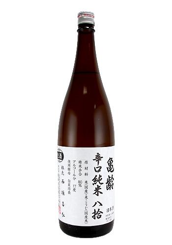 亀齢(きれい) 辛口純米 八拾(はちじゅう) 生酒 1800ml