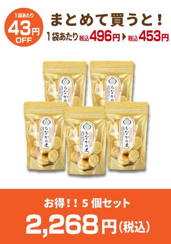 【三谷製菓】もなかの皮 丸小 5個セット(1個15組30枚入り)