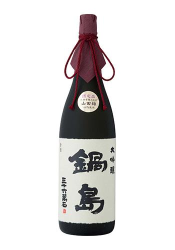 鍋島(なべしま) 大吟醸