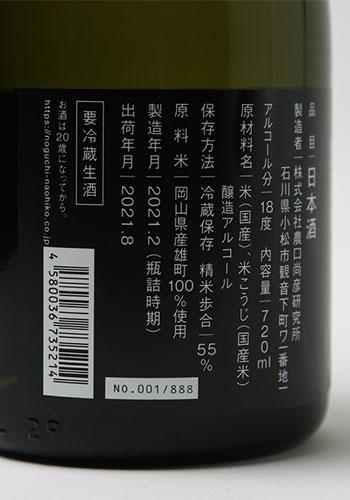 農口尚彦88 YEARS OLD Special Edition Vol.3 720ml