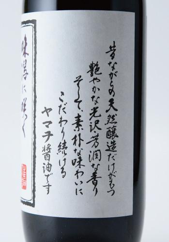岡本醤油 1年熟成