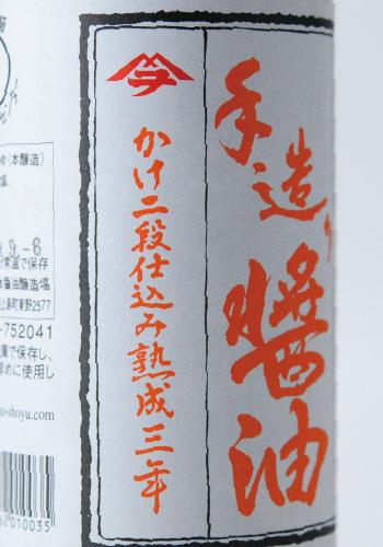 岡本醤油 3年熟成