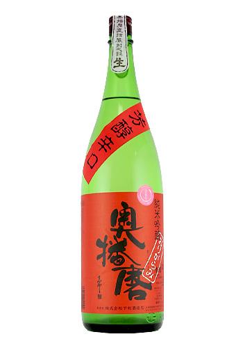 【2BY新酒】奥播磨(おくはりま) 芳醇超辛 純米吟醸 おりがらみ 生酒 1800ml