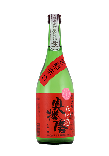 【R2BY新酒】奥播磨(おくはりま) 芳醇超辛 純米吟醸 おりがらみ 生酒 720ml
