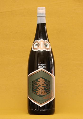 老亀(おいがめ) 吟醸 千本錦