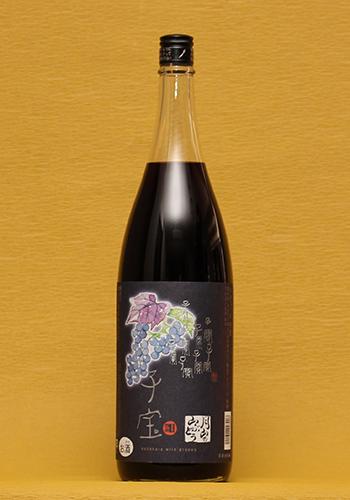子宝(こだから) 月山(がっさん)の山ぶどう酒