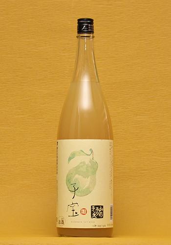 子宝(こだから) 山形ラフランス酒