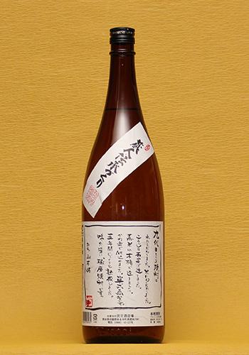 九代目 米焼酎