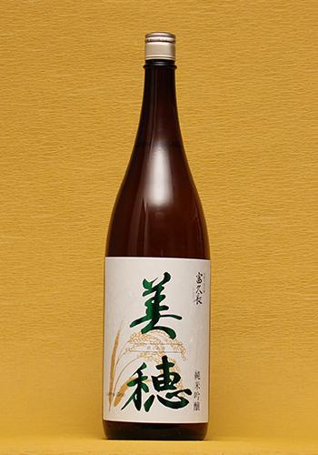 富久長(ふくちょう) 純米吟醸 美穂(びほ)