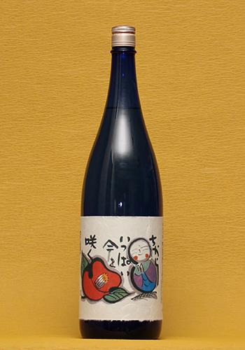 華鳩(はなはと) ちからいっぱい今を咲く 純米吟醸