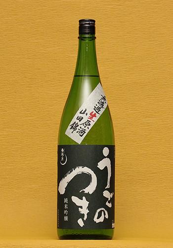 雨後の月(うごのつき) 純米吟醸 山田錦 無濾過生原酒