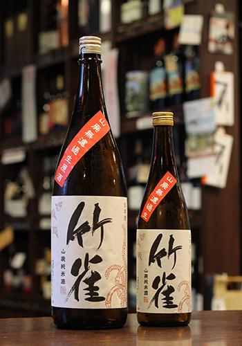 竹雀(たけすずめ) 山廃純米 無濾過生原酒