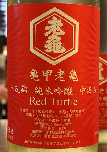 亀甲老亀(きっこうおいがめ) 純米吟醸 中汲み Red Turtle