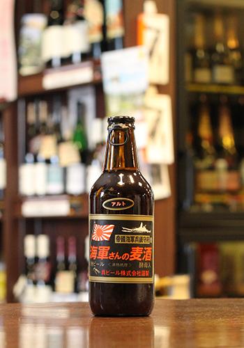 海軍さんの麦酒 アルト 330ml