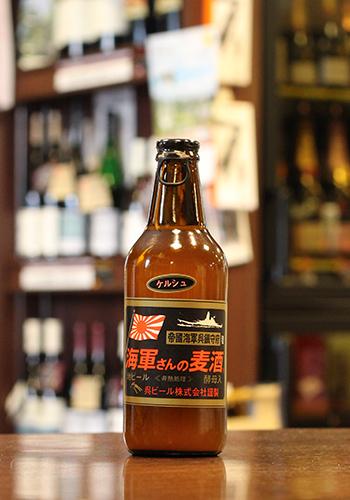 海軍さんの麦酒 ケルシュ 330ml