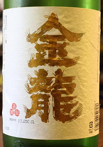 金龍 純米吟醸