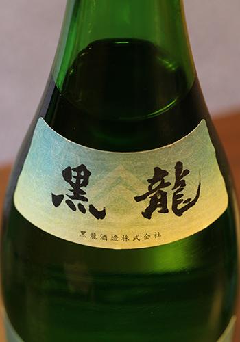 黒龍(こくりゅう) 吟十八号(ぎんじゅうはちごう)