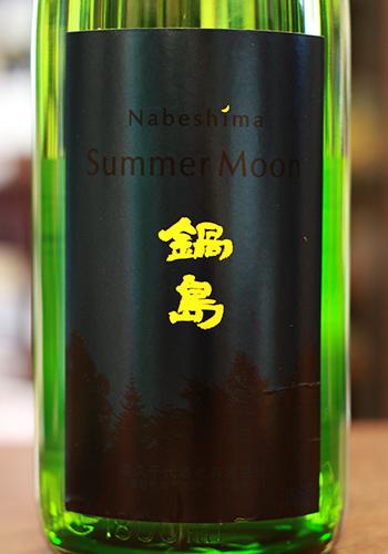 鍋島 吟醸 Summer Moon