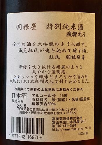 羽根屋 特別純米酒 瓶燗火入