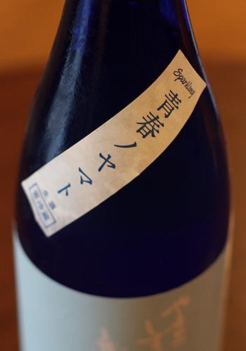 やまとしずく 純米吟醸 活性生酒 「青春ノヤマト」 720ml