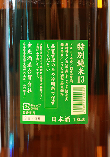 賀茂金秀(かもきんしゅう) 特別純米 「13」