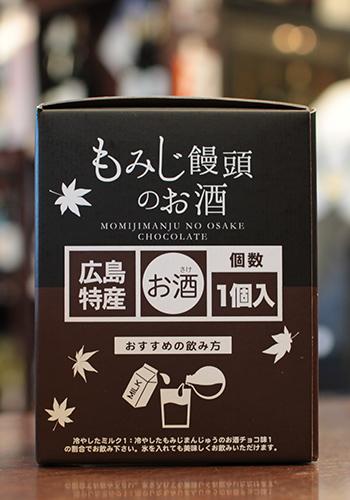 もみじ饅頭のお酒 チョコ味
