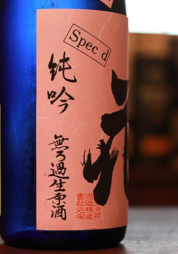 佐久乃花(さくのはな) 純米吟醸 無ろ過生酒 Spec d