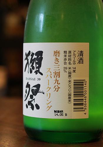 獺祭(だっさい) 純米大吟醸 磨き三割九分 発泡にごり酒 スパークリング 360ml