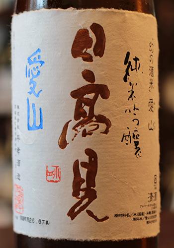 日高見(ひたかみ) 天竺(てんじく) 愛山(あいやま) 純米吟醸