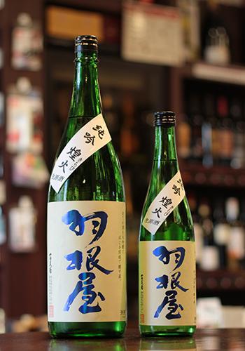 羽根屋(はねや) 煌火(きらび) 純米吟醸 生原酒